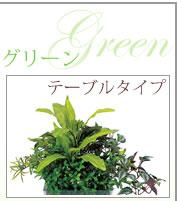 インテリアグリーン テーブルタイプ